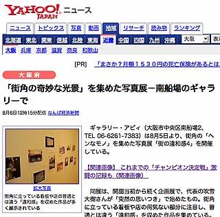 20080806-3.jpg